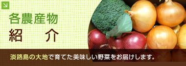 各農産物紹介